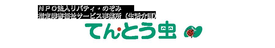 てんとう虫-NPO法人リバティ・のぞみ 指定障害福祉サービス事業所(生活介護)